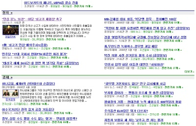 새로운 한국식 뉴스